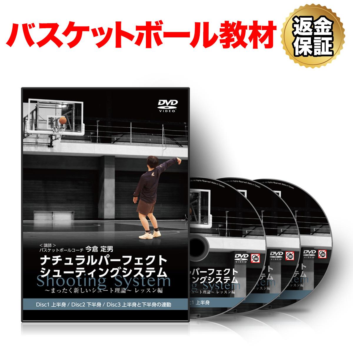 バスケットボール 教材 DVD ナチュラルパーフェクトシューティングシステム ~まったく新しいシュート理論~ レッスン編