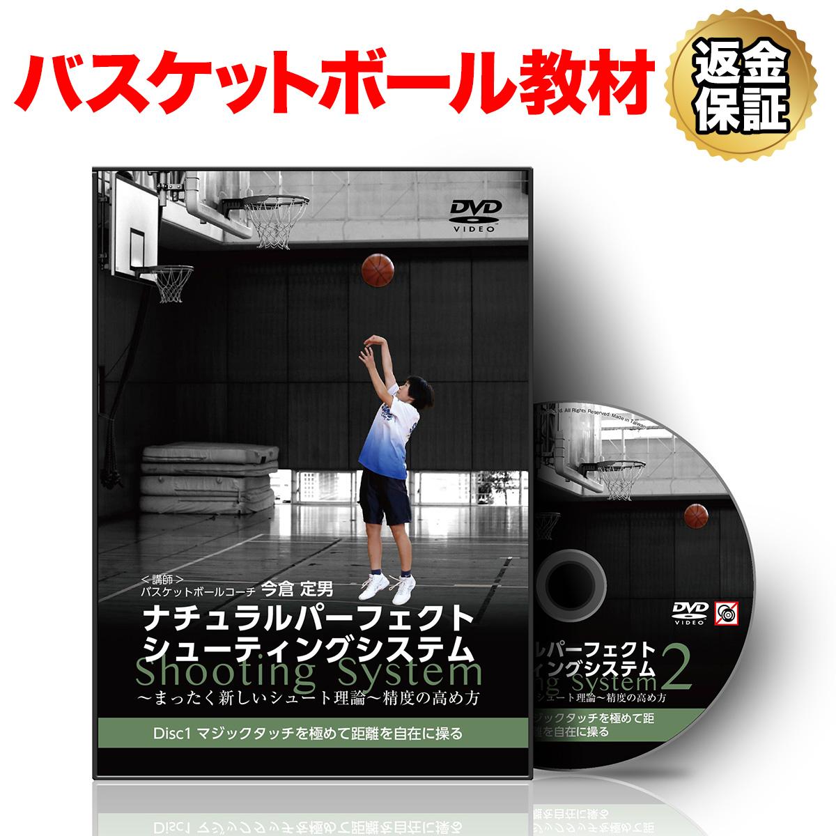 <title>今倉定男が教えるシュートの秘訣を公開 注目ブランド バスケットボール 教材 DVD ナチュラルパーフェクトシューティングシステム2~まったく新しいシュート理論~精度の高め方</title>
