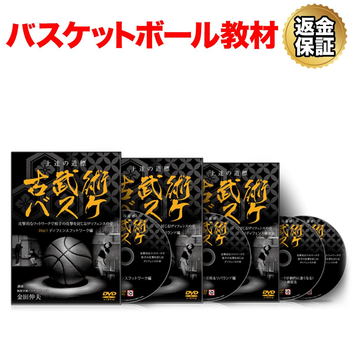 バスケットボール 教材 DVD 古武術バスケ ~攻撃的なフットワークで相手を封じる!ディフェンスの章~
