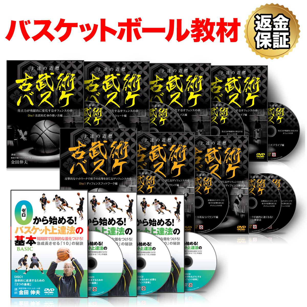 【バスケットボール】古武術バスケ コンプリートDVDセット