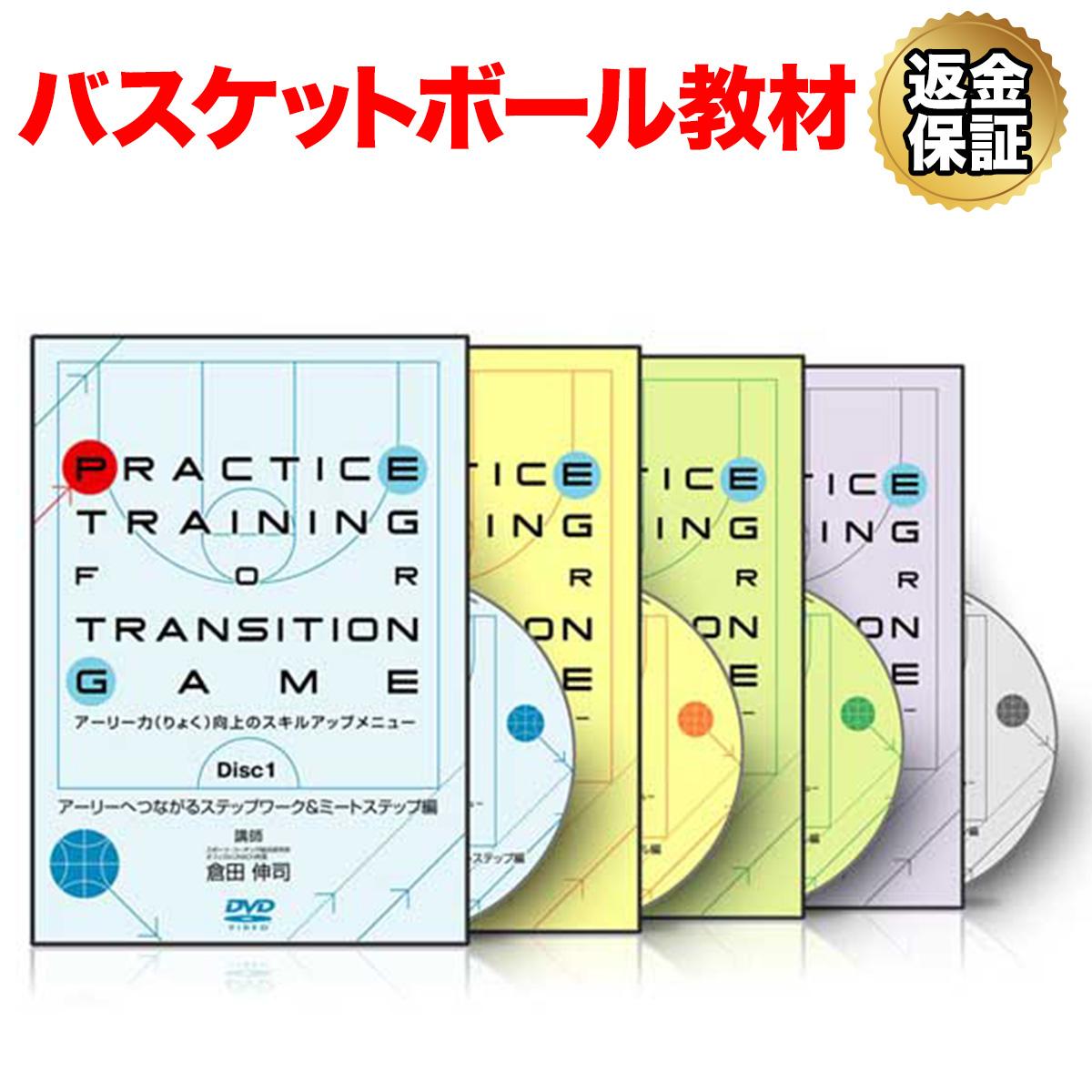 【バスケットボール】Practice Training For TransitionGame フルセット