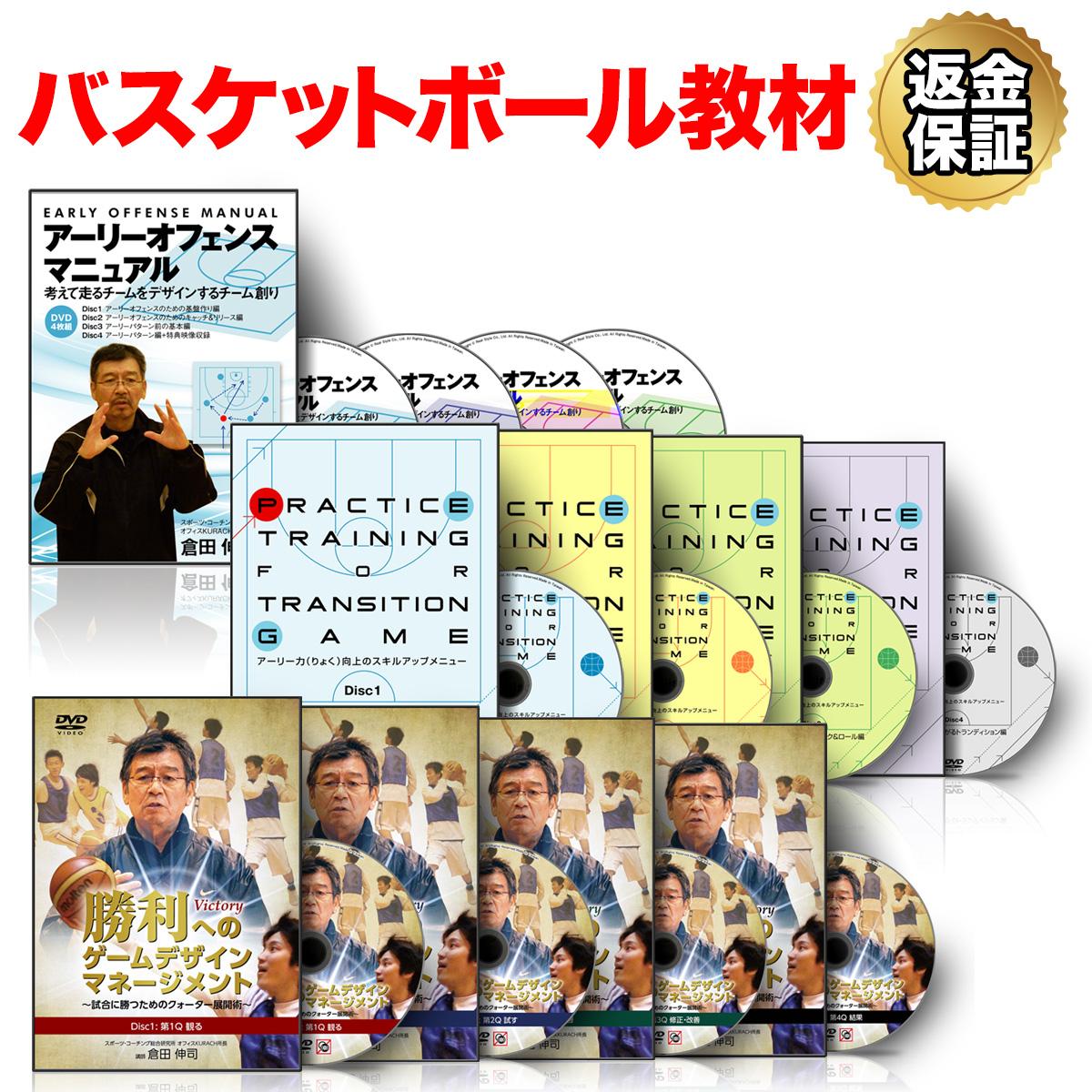 バスケットボール 教材 DVD 倉田伸司の「アーリーオフェンスマニュアル」コンプリート教材 DVD セット
