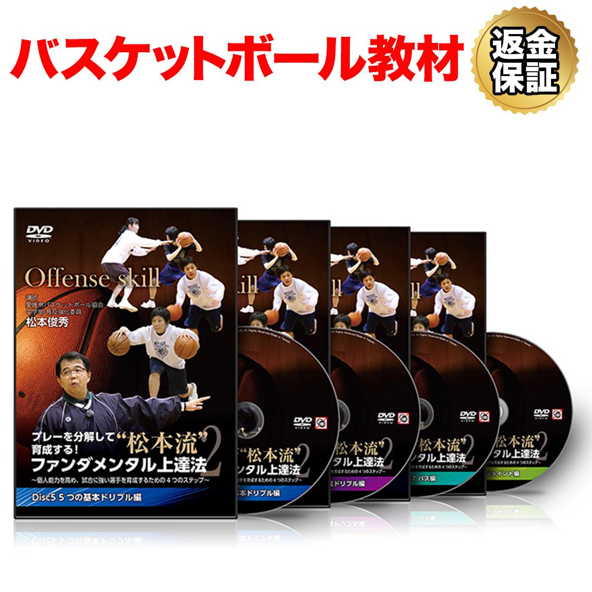 バスケットボール 教材 DVD  プレーを分解して指導する!松本流ファンダメンタル練習法2 ~個人能力を高め、試合に強い選手を育成するための「4つ」の秘訣~