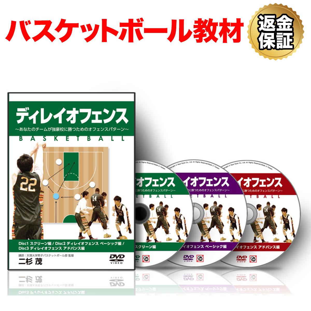 【バスケットボール】ディレイオフェンス~あなたのチームが強豪校に勝つためのオフェンスパターン~ SS