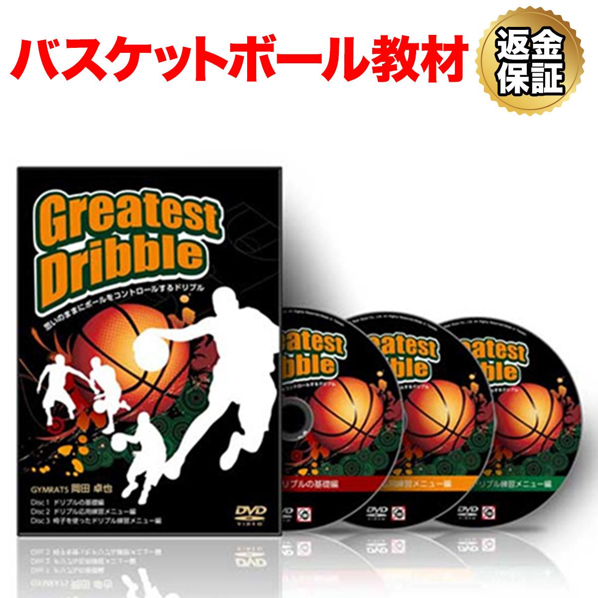 バスケットボール 教材 DVD Greatest Dribble