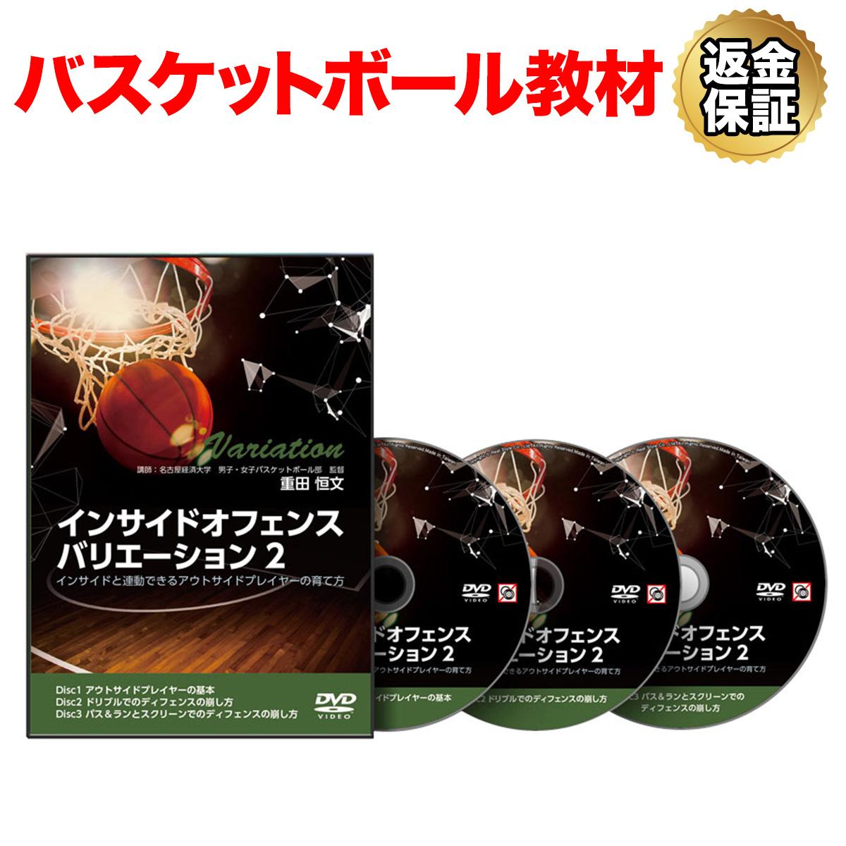 【バスケットボール】インサイドオフェンスバリエーション2