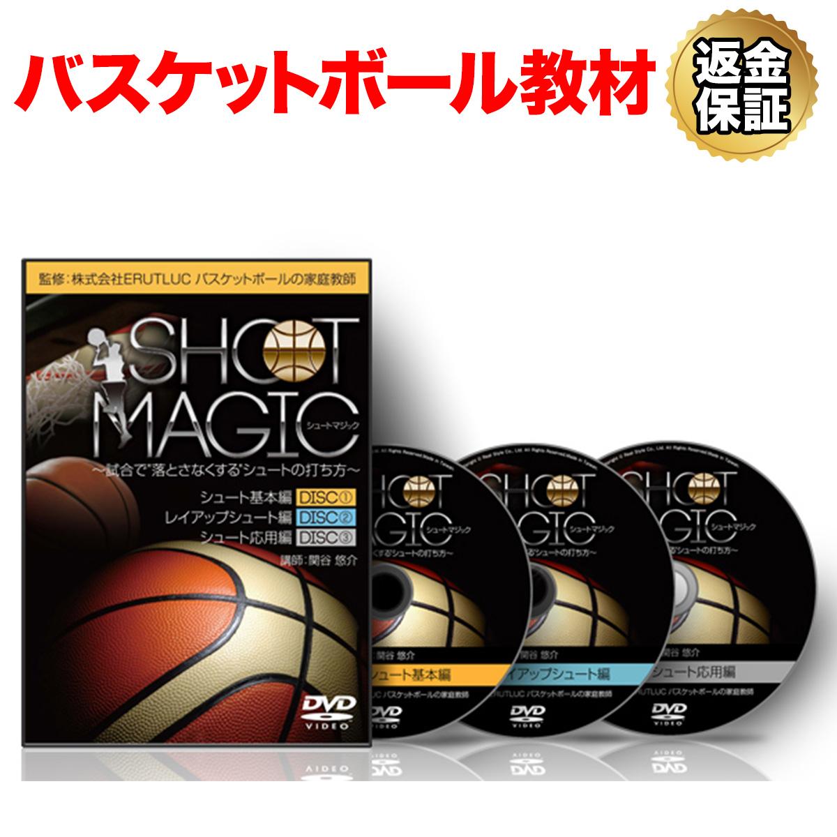 【バスケットボール】シュートマジック~試合で落とさなくするシュートの打ち方~
