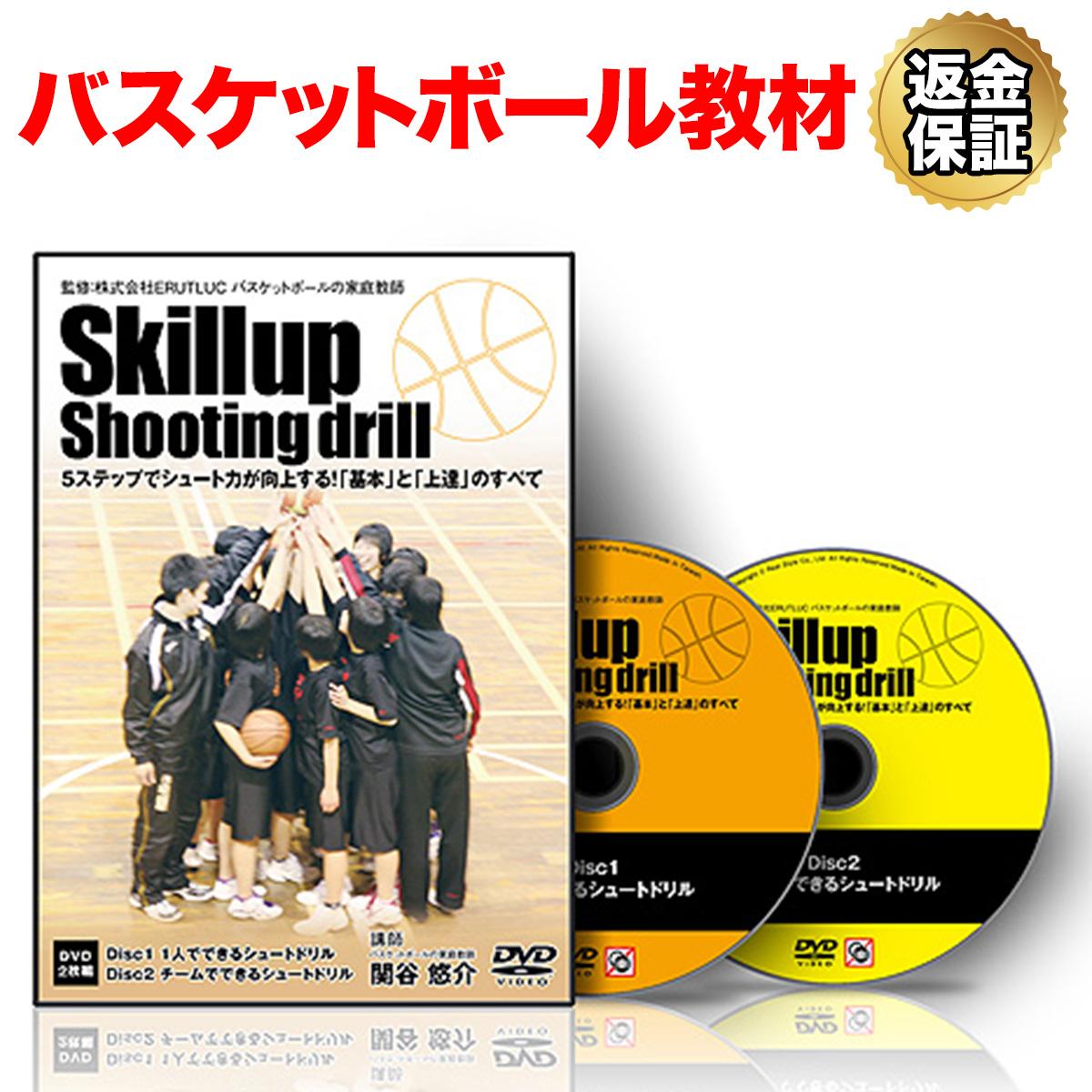 【バスケットボール】スキルアップシューティングドリル
