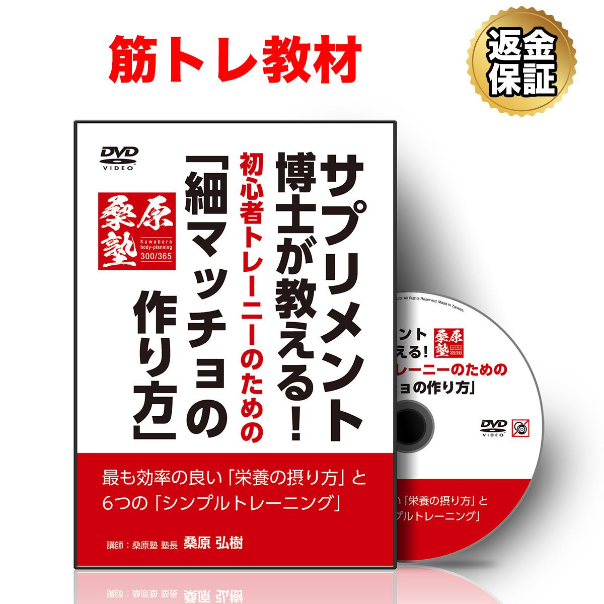 筋トレ 教材 DVD サプリメント博士が教える 予約販売 初心者トレーニーのための 細マッチョの作り方 ~最も効率の良い シンプルトレーニング と6つの 栄養の摂り方 ~ 価格 交渉 送料無料