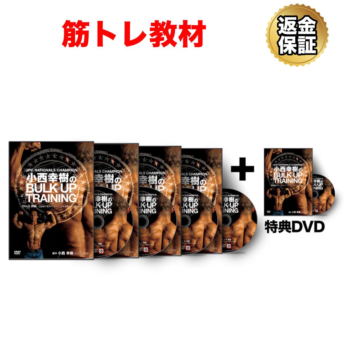 筋トレ 教材 DVD 小西幸樹のBULK UP TRAINING 腕編・脚編・胸&肩編・腹&背中編