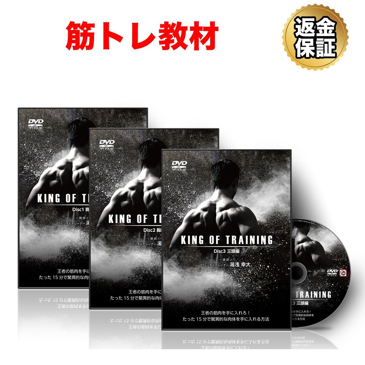 筋トレ 教材 DVD 春の新作 KING OF TRAINING ストアー ~王者の筋肉を手に入れろ たった15分で驚異的な肉体を手に入れる方法~ 胸 三頭 フルセット 肩