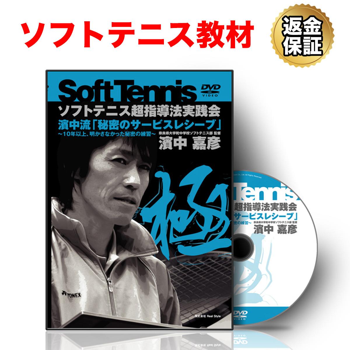 ソフトテニス 教材 DVD 濱中流「秘密のサービスレシーブ」