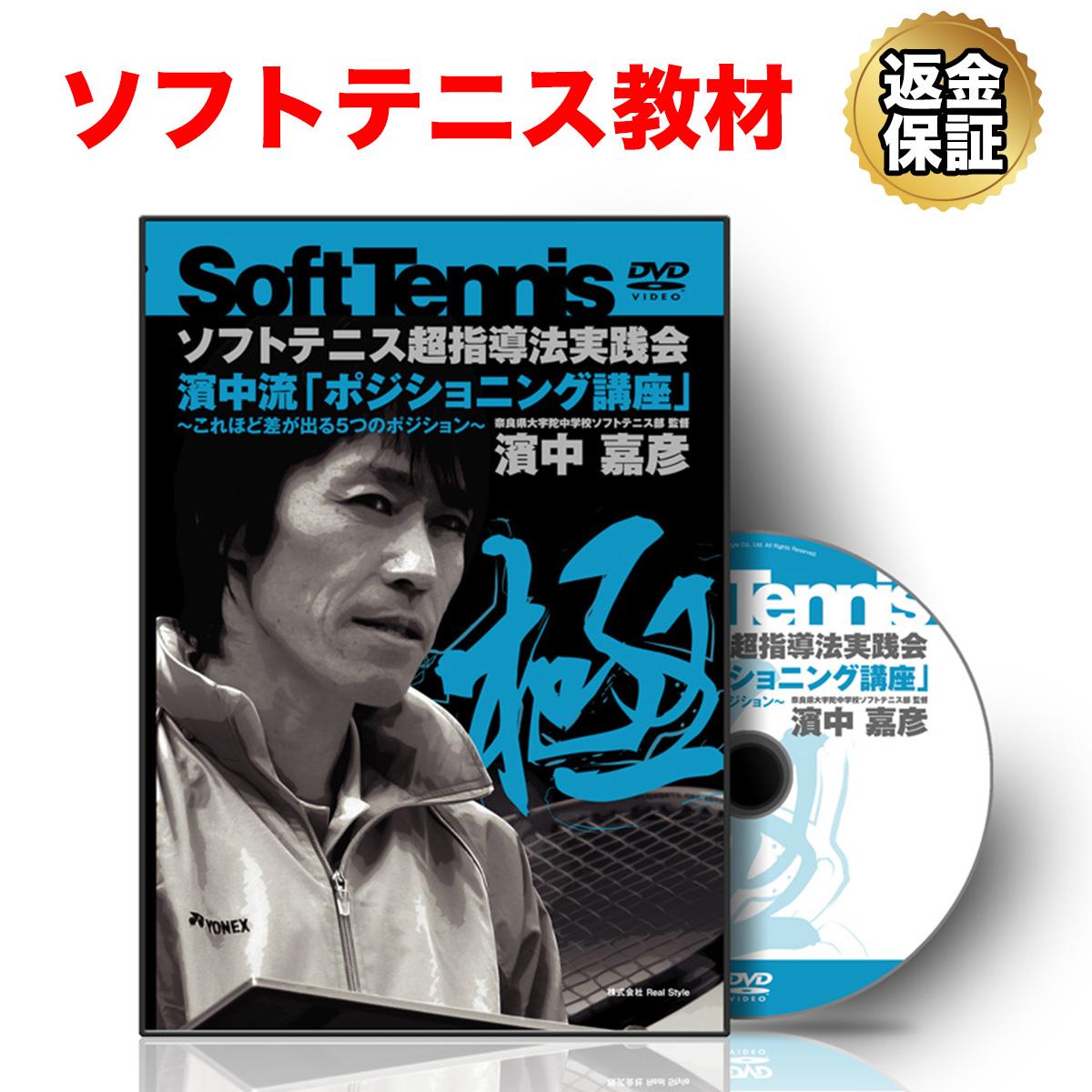 【ソフトテニス】濱中流「ポジショニング講座」