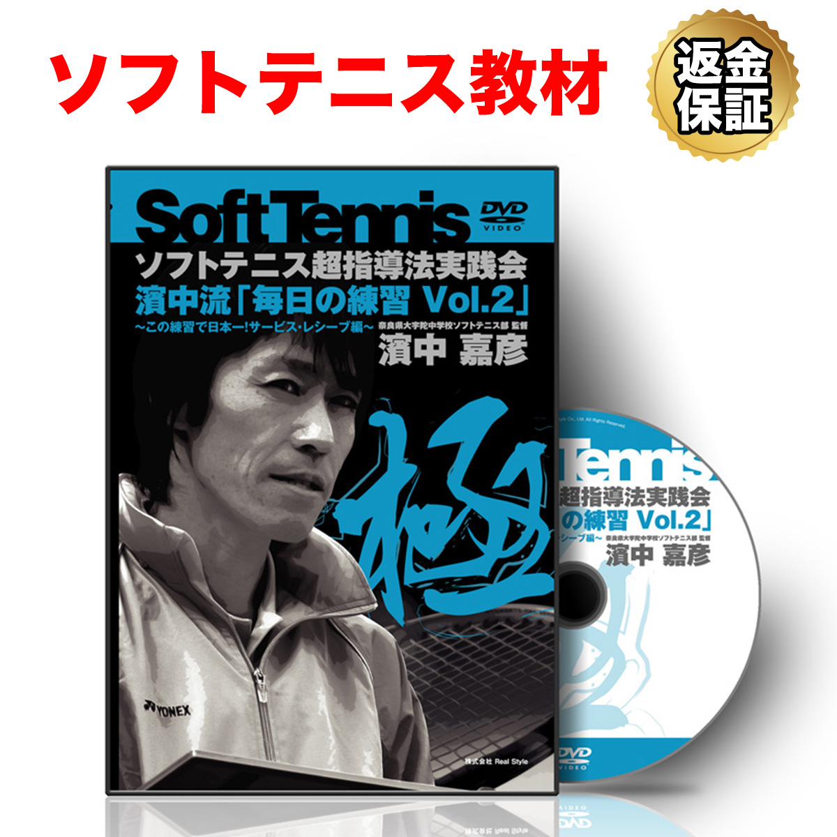 【ソフトテニス】濱中流「毎日の練習 Vol.2」