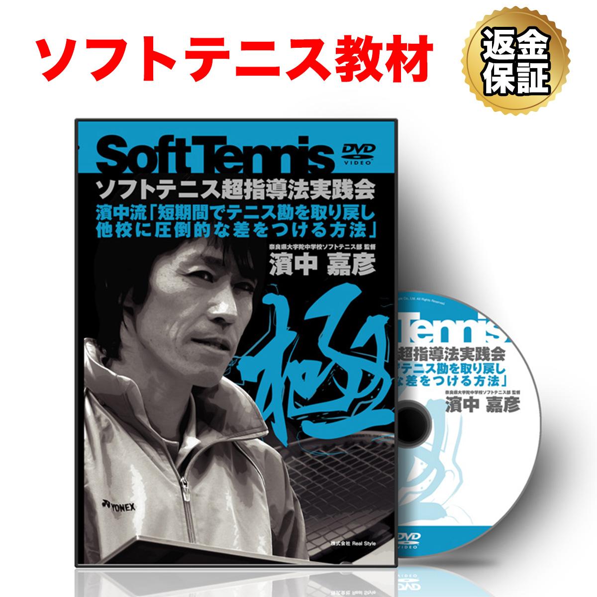 ソフトテニス 教材 新商品 新型 公式ショップ DVD 短期間でテニス勘を取り戻し他校に圧倒的な差をつける方法 濱中流