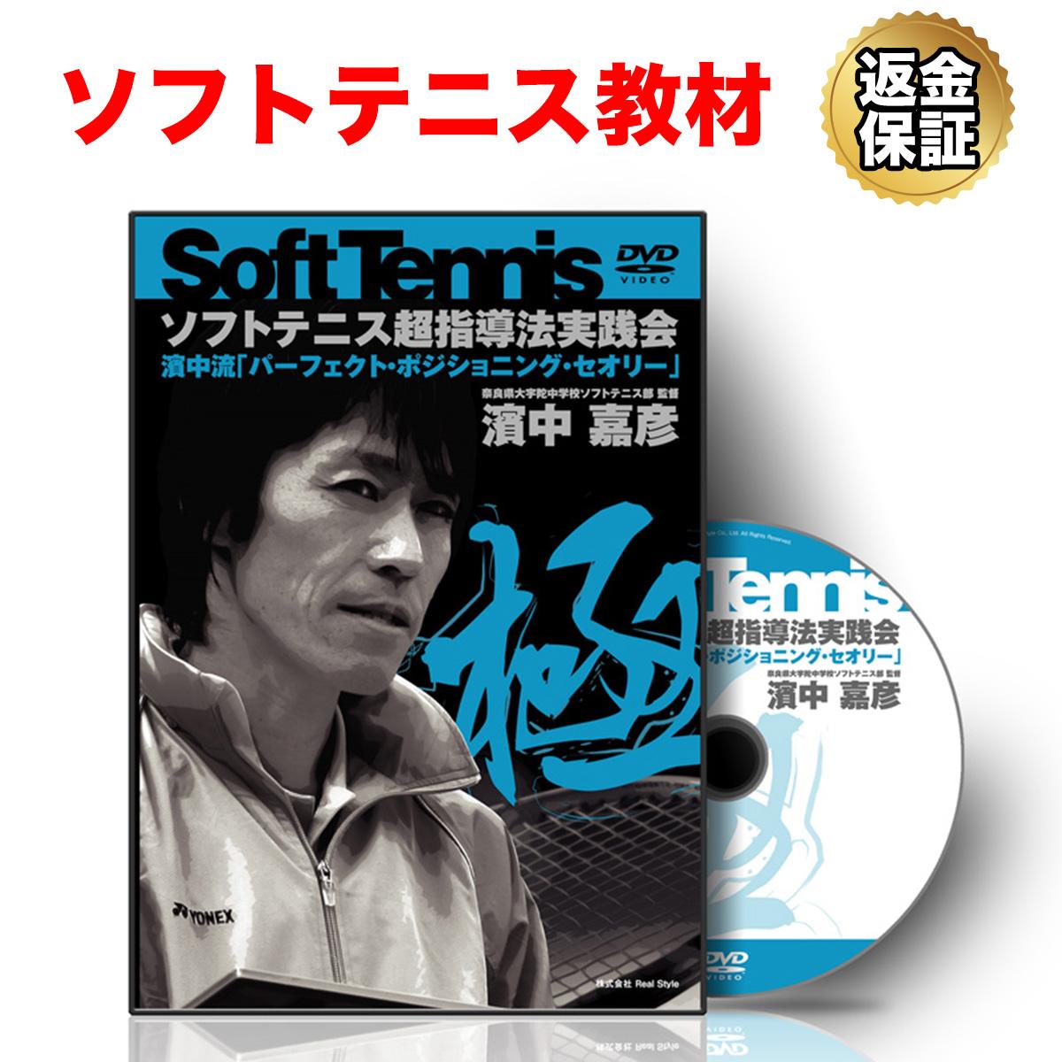 【ソフトテニス】濱中流「パーフェクト・ポジショニング・セオリー」