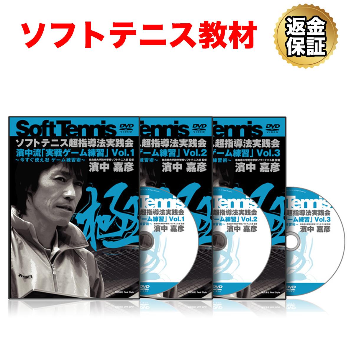 ソフトテニス 教材 DVD 濱中流「実戦ゲーム練習」~今すぐ使える!ゲーム練習術~