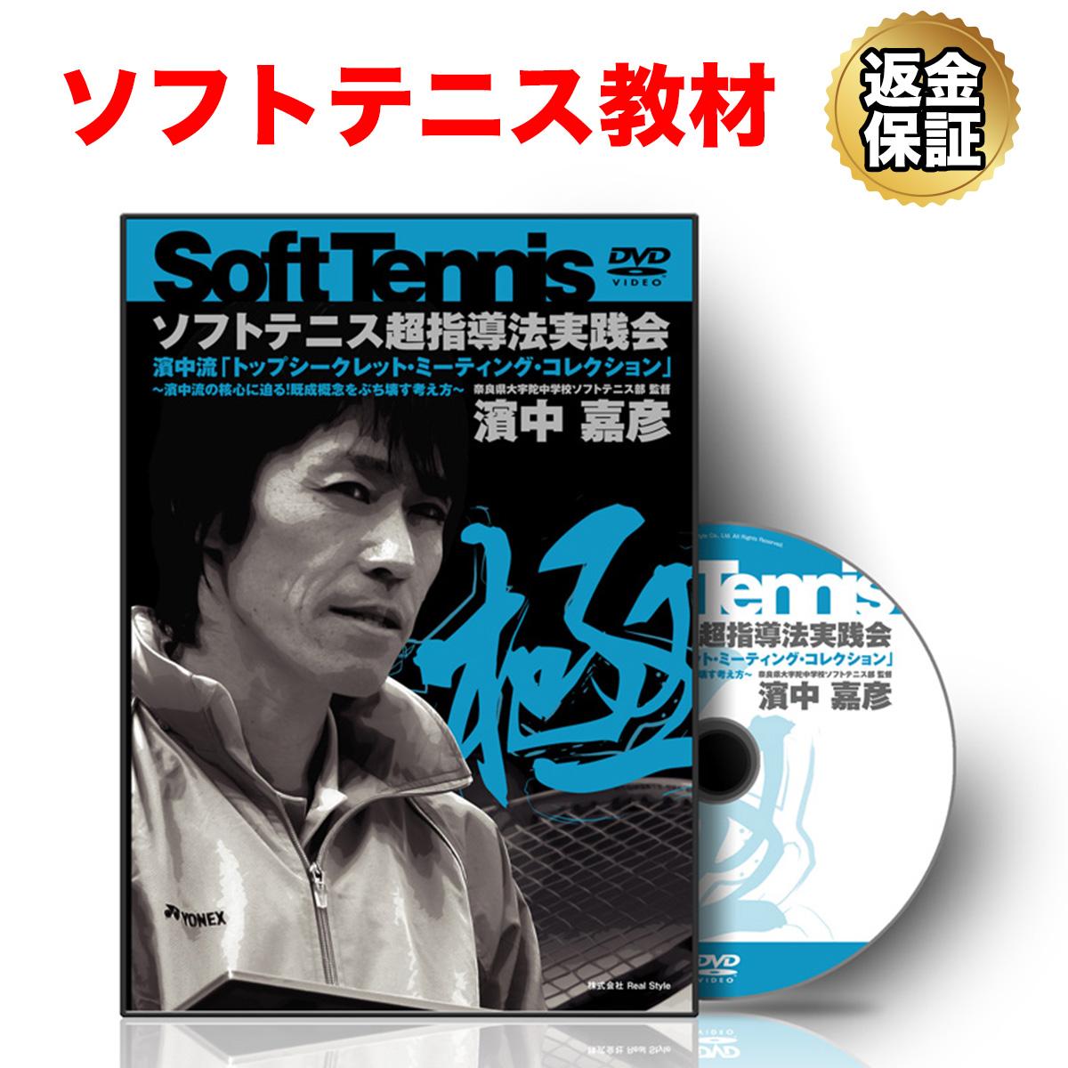 ソフトテニス 教材 DVD 登場大人気アイテム 濱中流 コレクション ミーティング NEW ARRIVAL トップシークレット