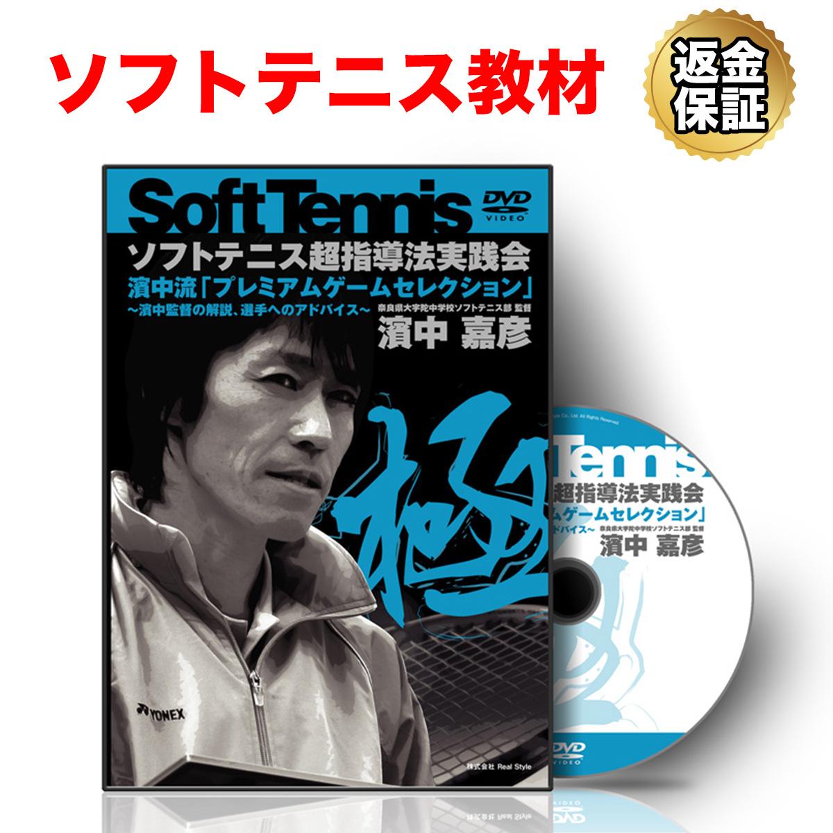 【ソフトテニス】濱中流「プレミアムゲームセレクション」