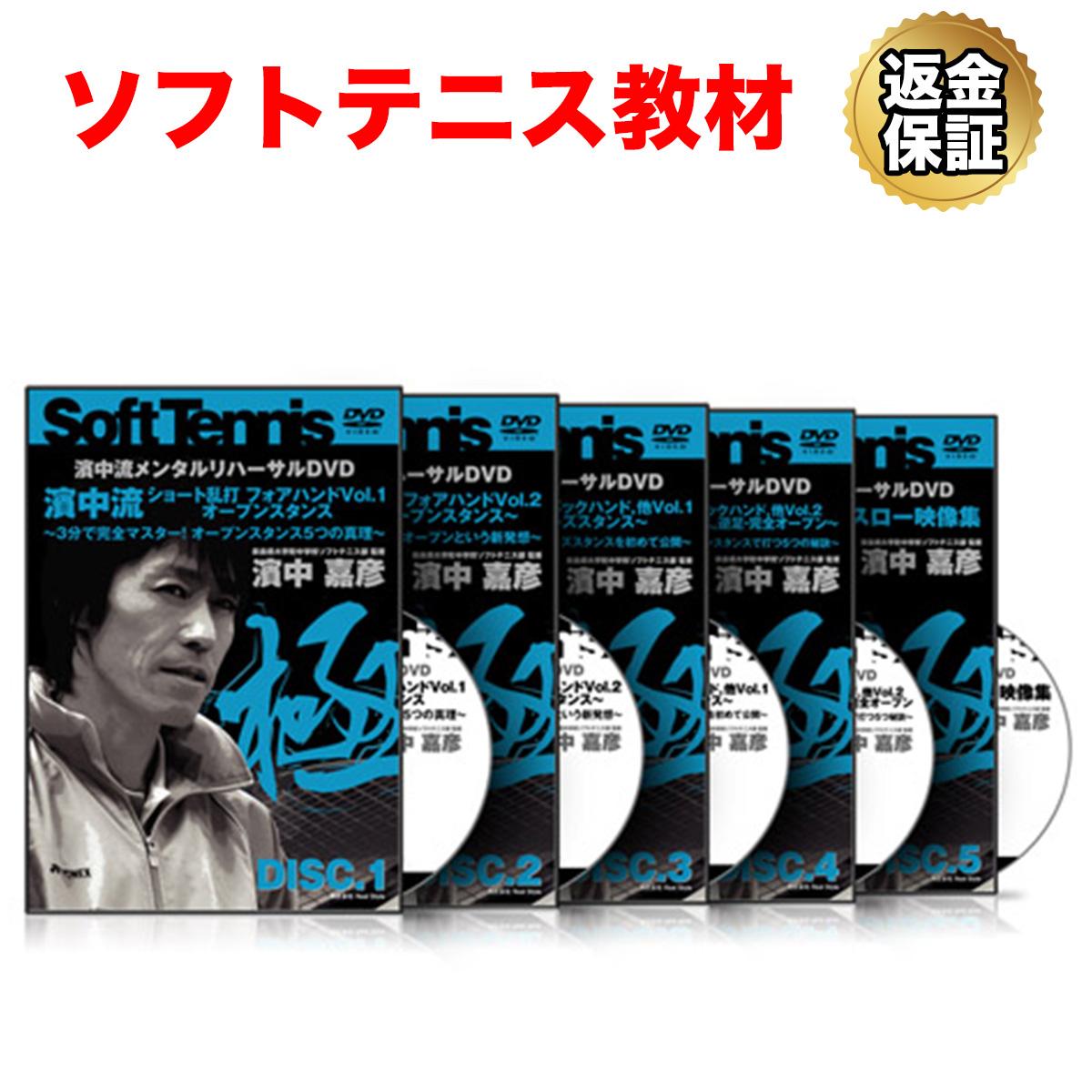 ソフトテニス 教材 DVD 濱中流メンタルリハーサル教材 DVD (ショート乱打) [Disc1-5]