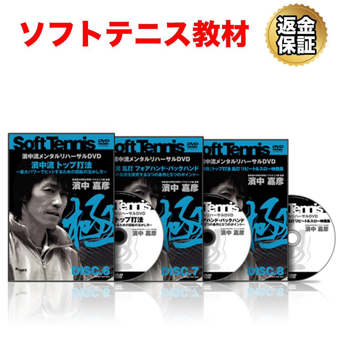 【ソフトテニス】濱中流メンタルリハーサルDVD2 (乱打&トップ打法) [Disc6-8]
