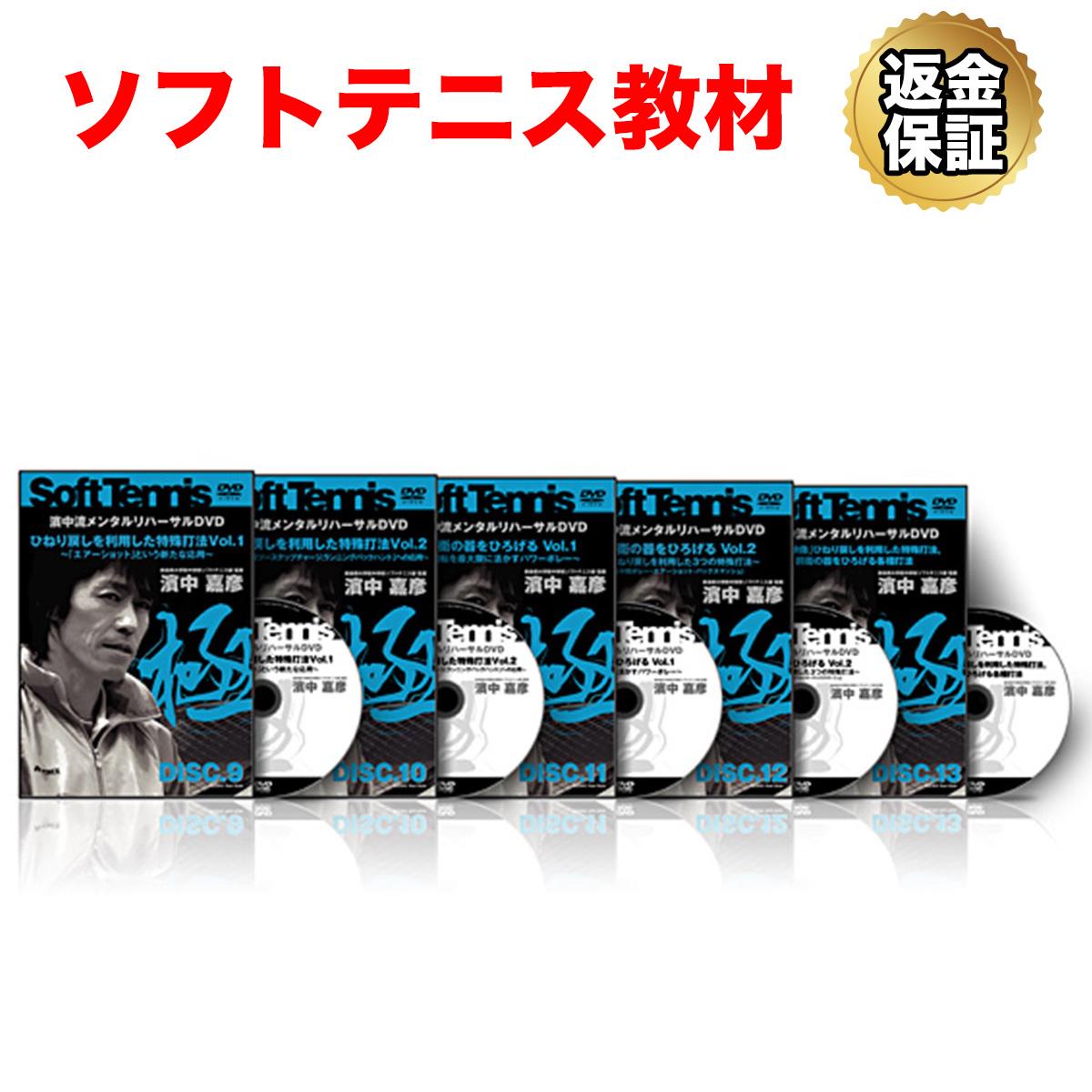 ソフトテニス 教材 DVD 濱中流メンタルリハーサル教材 DVD 3 (エアショット、ツー ステップ チャージ 、ランニングバックハンド) [Disc9-13]