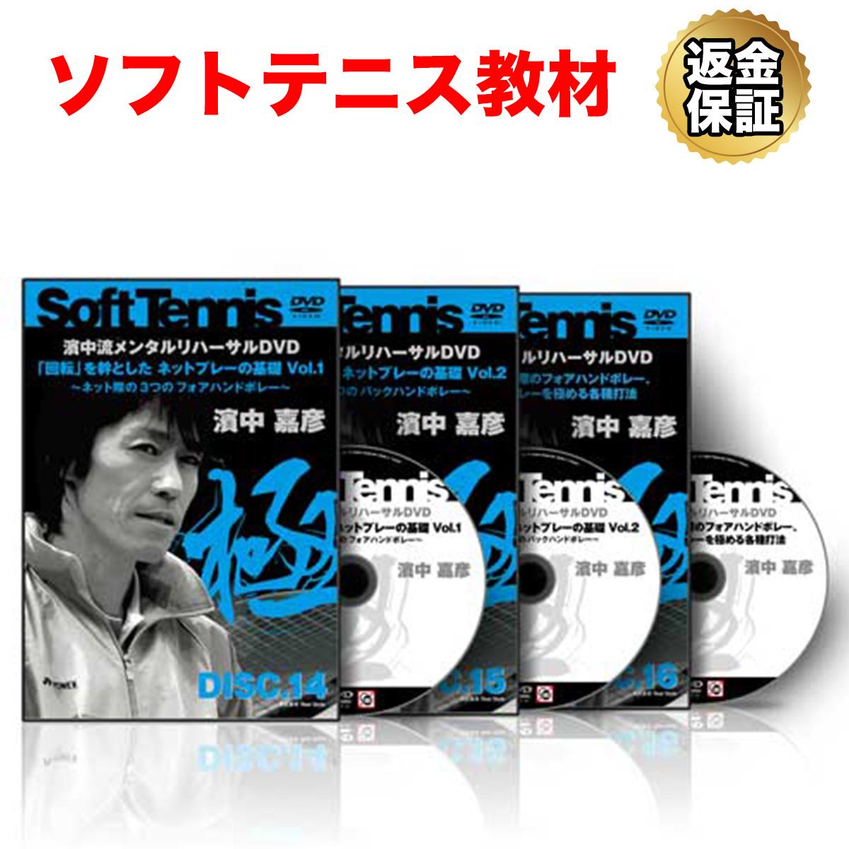 【ソフトテニス】濱中流メンタルリハーサルDVD4 (ネット前ボレー) [Disc14-16]