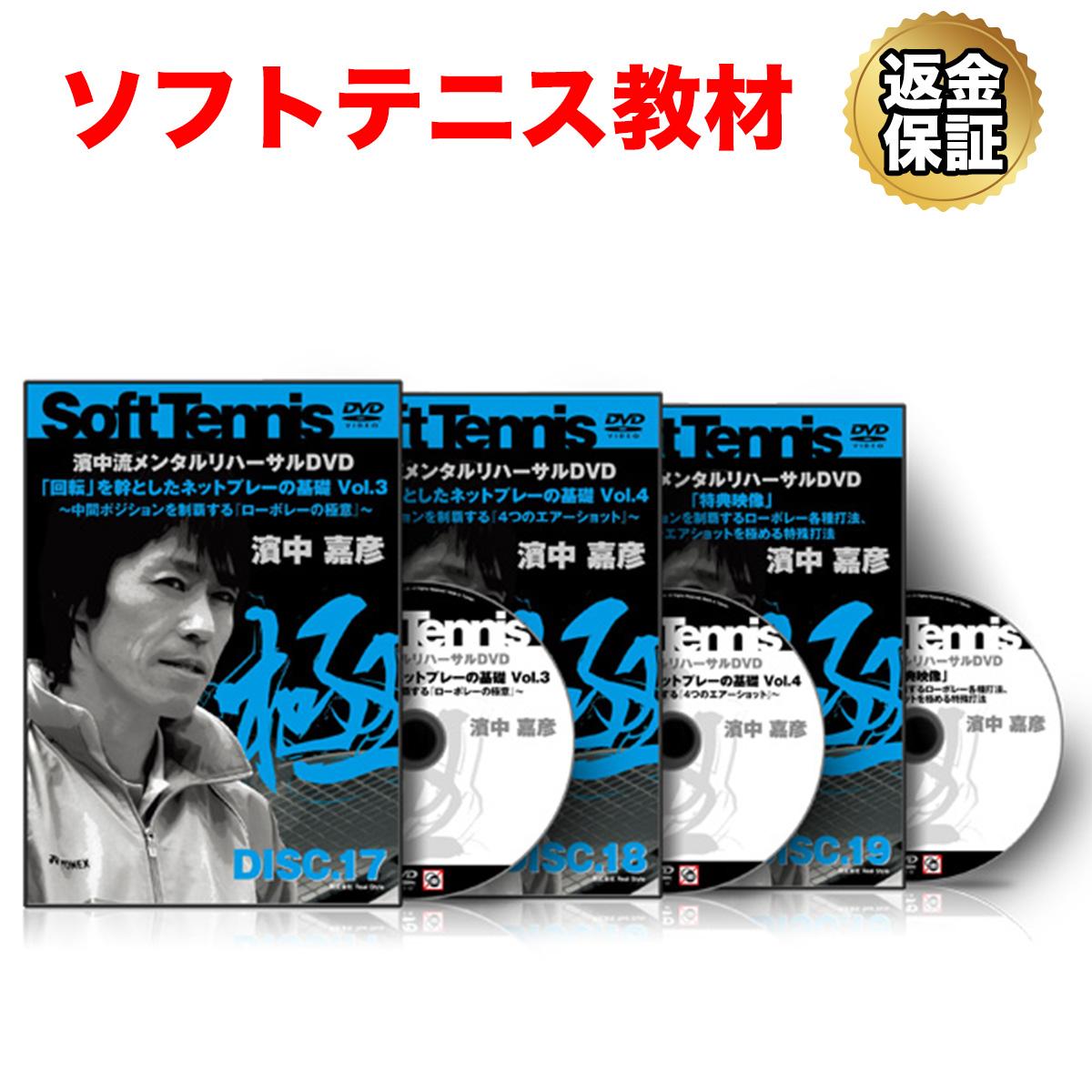 ソフトテニス 教材 DVD 濱中流メンタルリハーサル教材 DVD 5 (ローボレー) [Disc17-19]