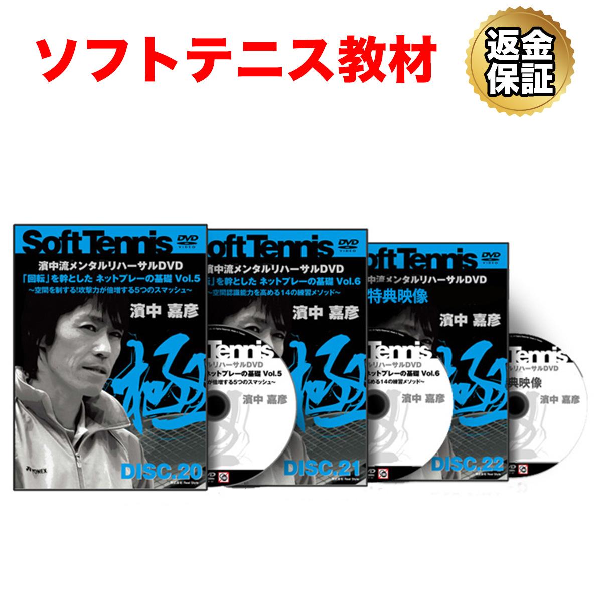 【ソフトテニス】濱中流メンタルリハーサルDVD6 (スマッシュ) [Disc20-22]