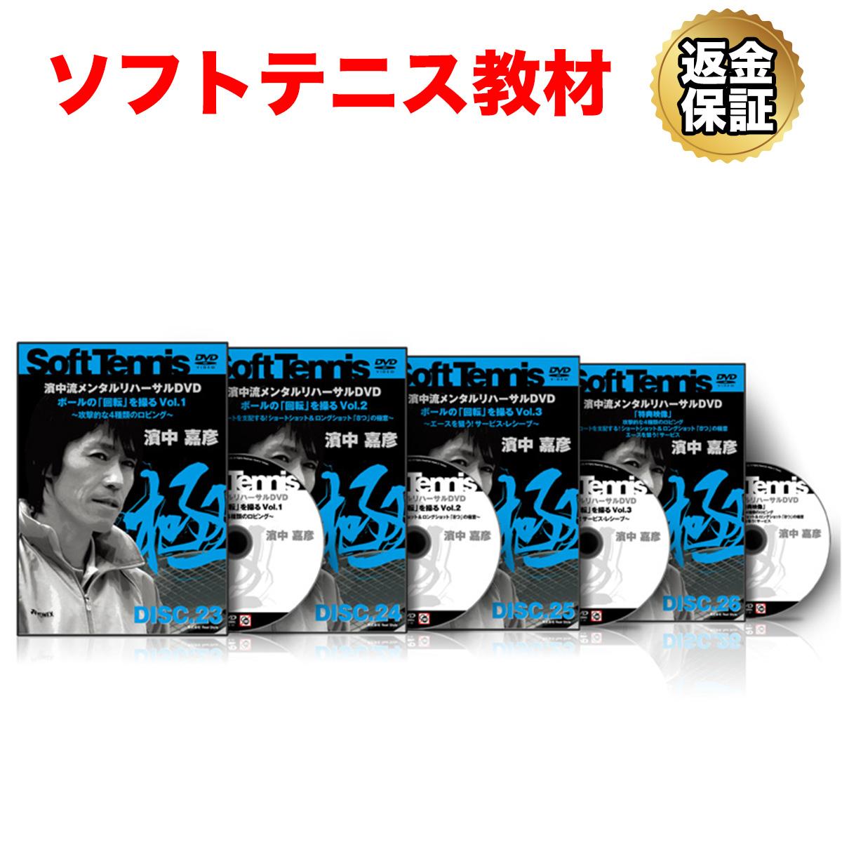 【ソフトテニス】濱中流メンタルリハーサルDVD7 (ショート&ロングショット、ロビング、サービス&レシーブ)[Disc23-26]