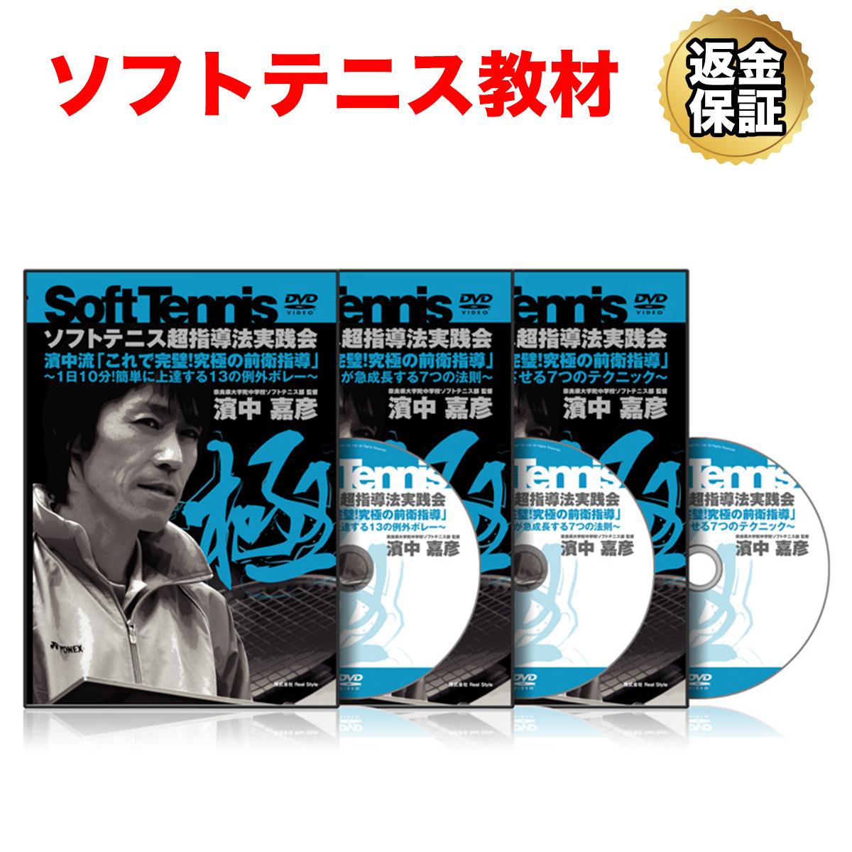 ソフトテニス 教材 DVD 濱中流「究極の前衛指導」セット