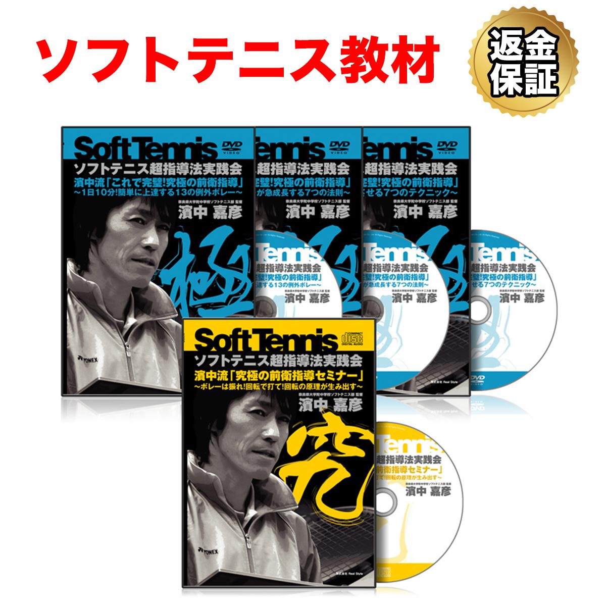 ソフトテニス 教材 DVD 濱中流「究極の前衛指導コース」