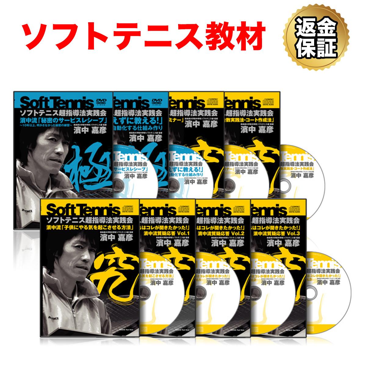【ソフトテニス】濱中流「真の指導者養成コース」
