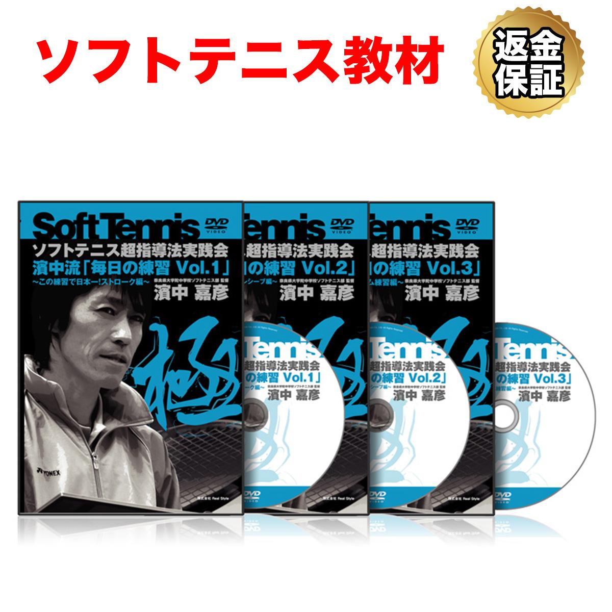 ソフトテニス 教材 DVD 濱中流「毎日の練習メニューコース」