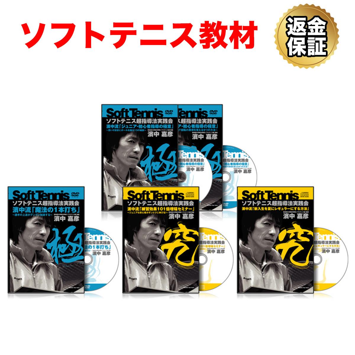 【ソフトテニス】濱中流「初心者指導完全マスターコース」