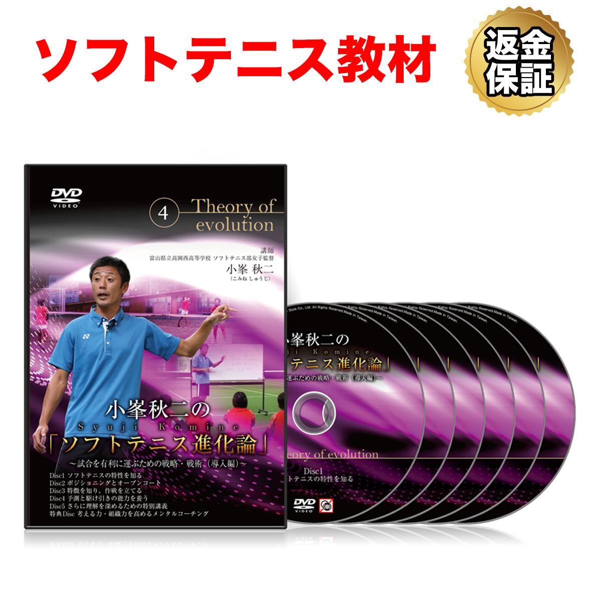 ソフトテニス 教材 DVD 小峯秋二の「ソフトテニス進化論」~試合を有利に運ぶための戦術・戦略(導入編)~