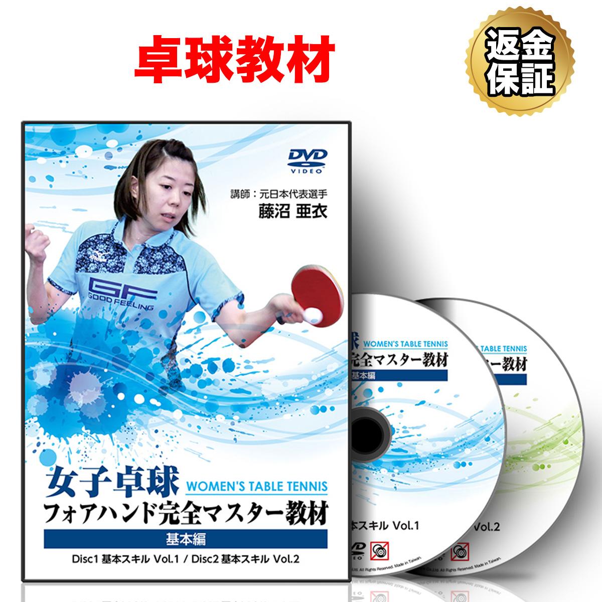 【卓球】女子卓球フォアハンド完全マスター教材~「基本編」~