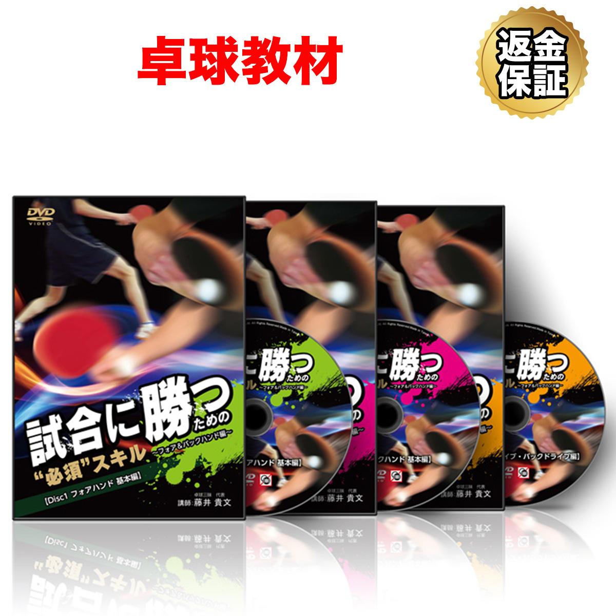 卓球 DVD 試合に勝つための必須スキル~フォア 卓球&バックハンド編~ DVD フルセット, ホンヤバケイマチ:a0fdfe7b --- ww.thecollagist.com