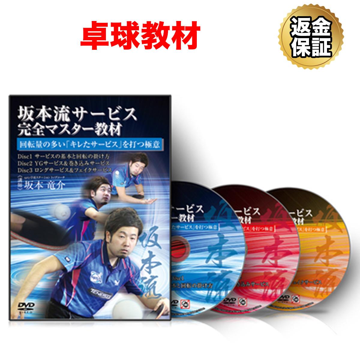 卓球 教材 DVD 坂本流サービス完全マスター教材~回転量の多い「キレたサービス」を打つ極意~