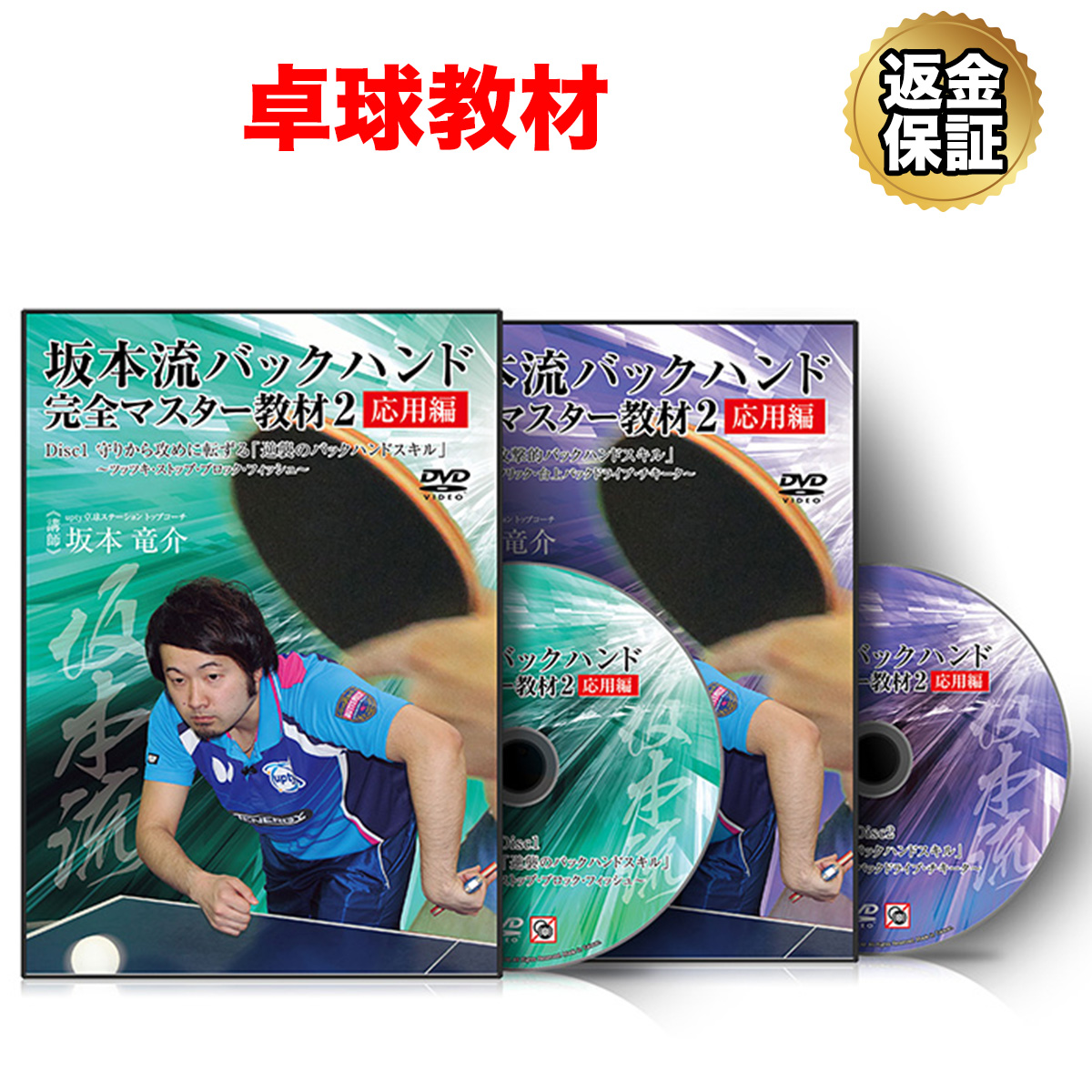 【卓球】坂本流バックハンド完全マスター教材2~応用編~