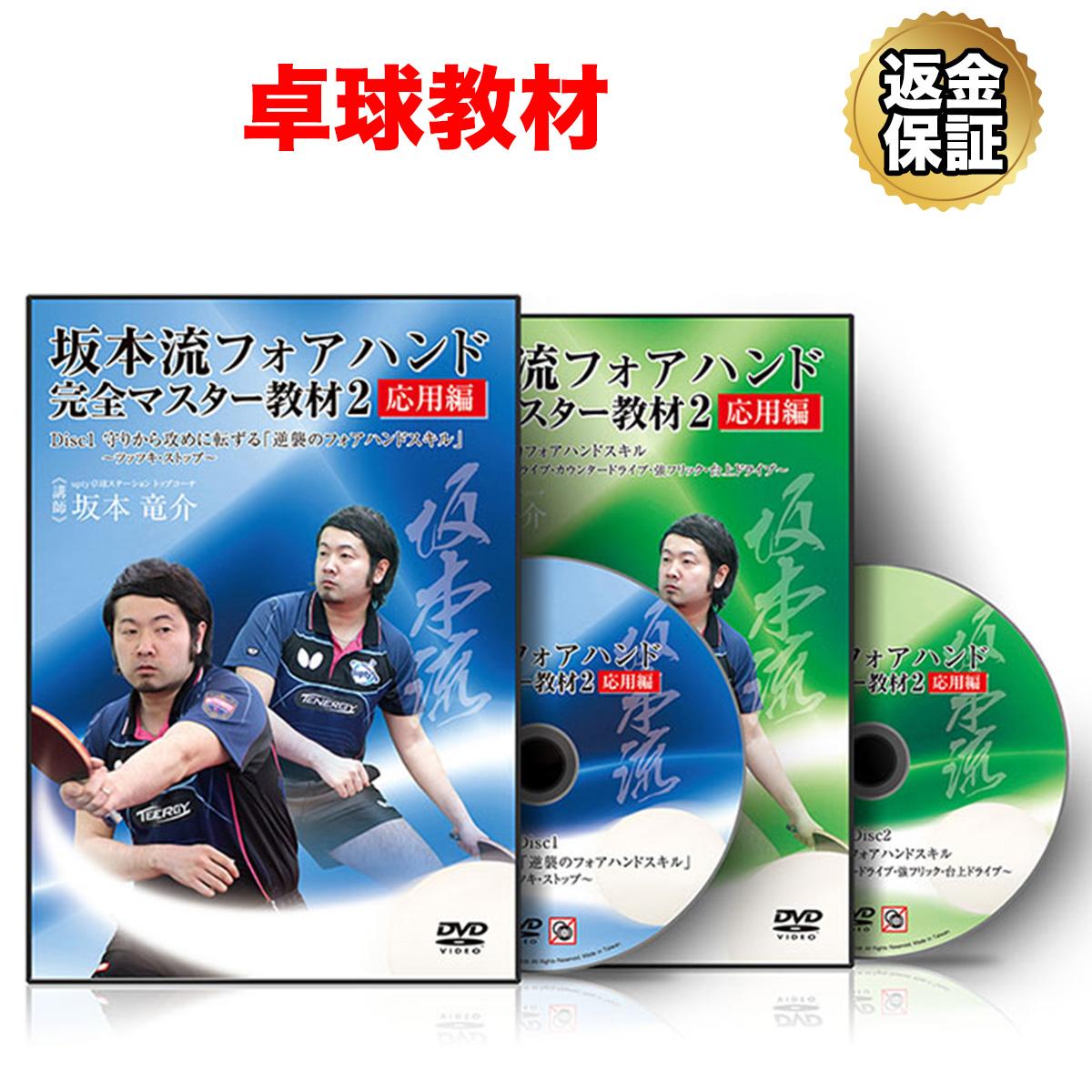 卓球 教材 DVD 坂本流フォアハンド完全マスター教材2~応用編~