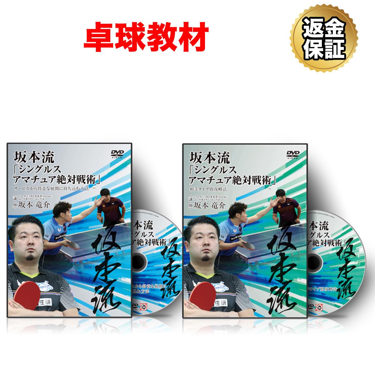 【卓球】坂本流「シングルス アマチュア絶対戦術」