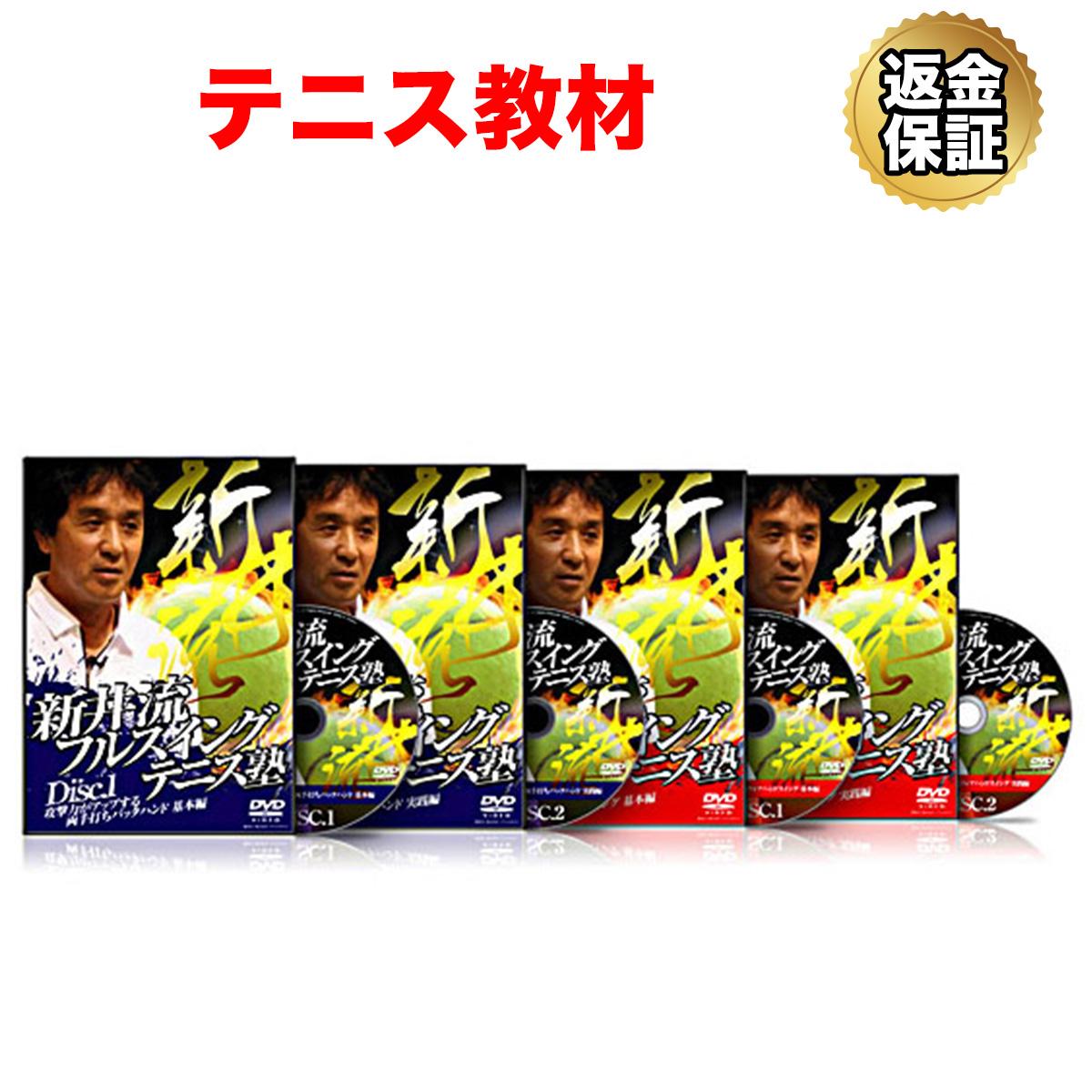 テニス 教材 DVD 新井流フルスイングテニス塾 攻撃力がアップする フォアハンド・両手打ちバックハンド