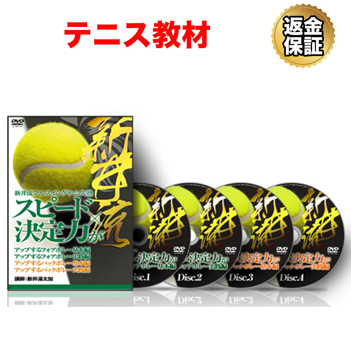 テニス 教材 DVD 新井流フルスイングテニス塾スピード×決定力がアップするフォアボレー・バックボレー