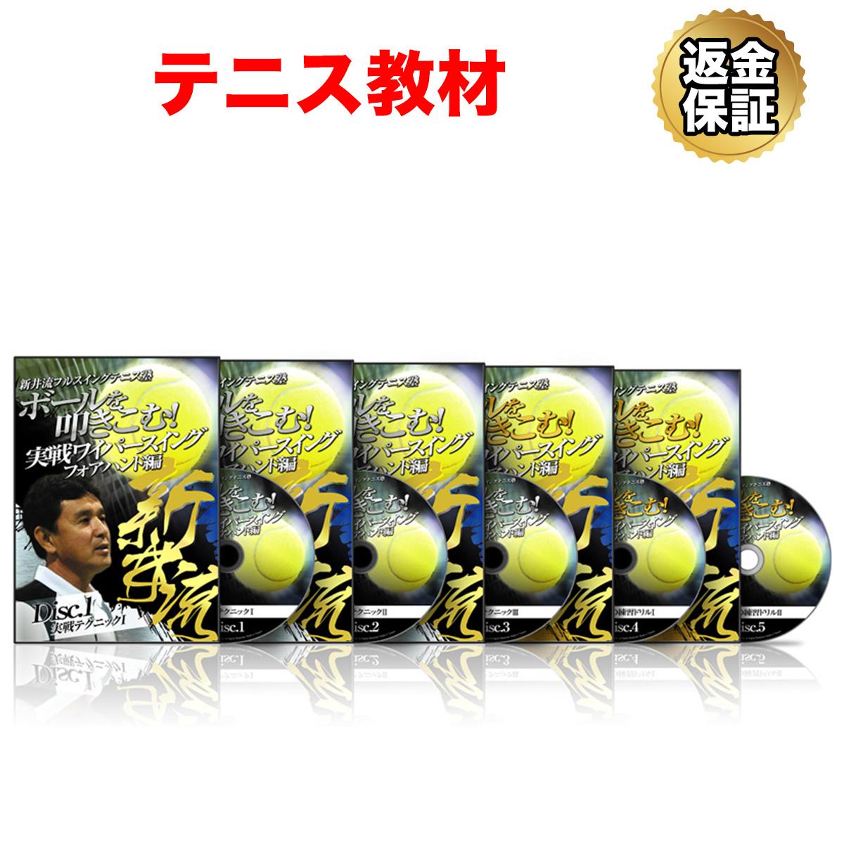 【テニス】新井流フルスイングテニス塾 ボールを叩きこむ! 実戦ワイパースイング フォアハンド編