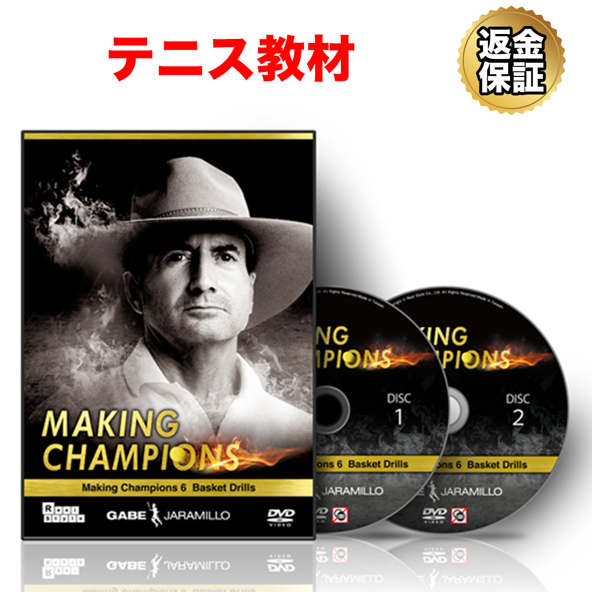 【テニス】Making Champions 6 Basket Drills