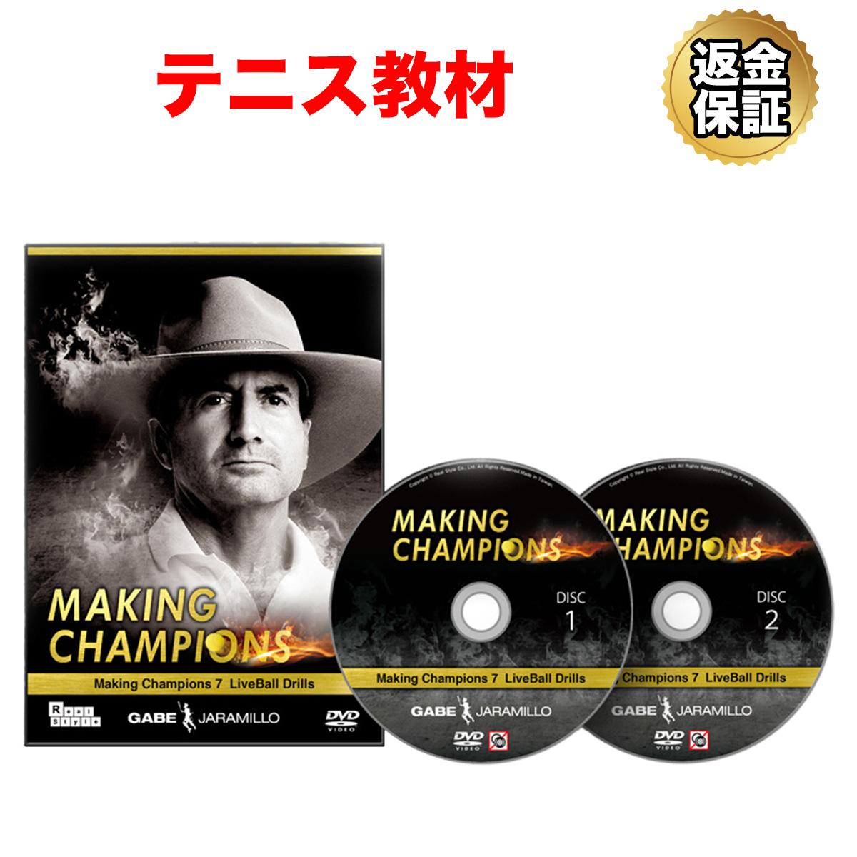 【テニス】Making Champions 7 Live Balls