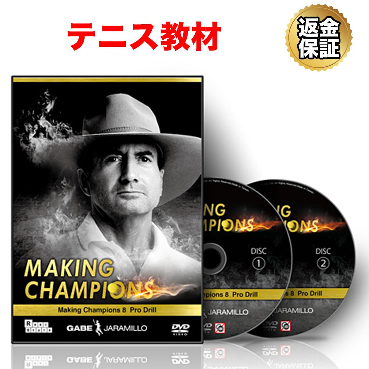 【テニス】Making Champions 8 Pro Dill