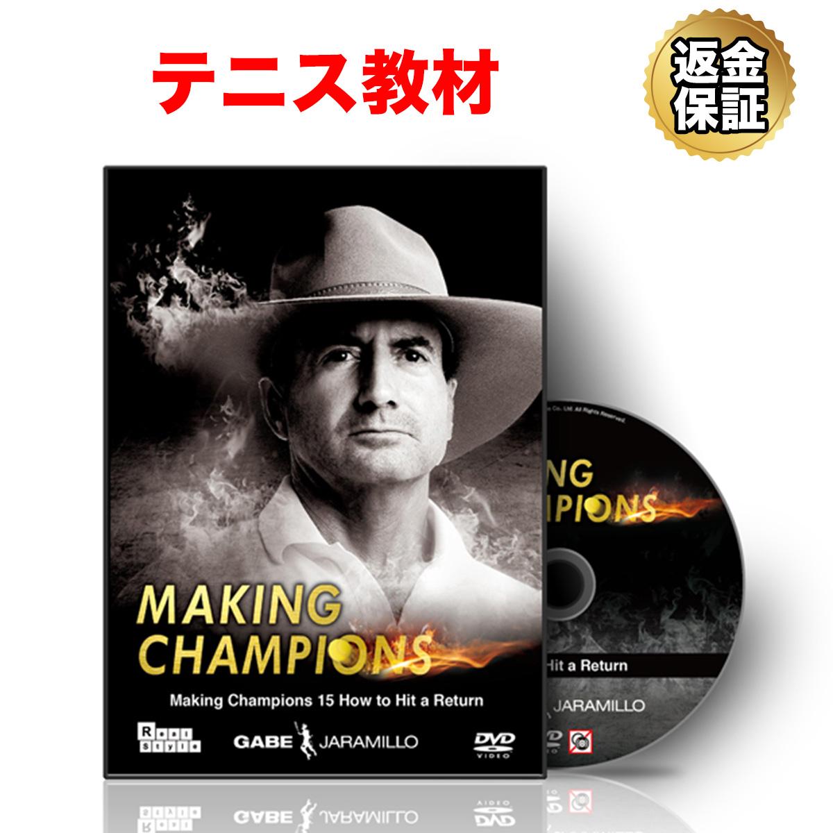 テニス 教材 DVD Making Champions 賜物 15 Return Hit 買物 a to How