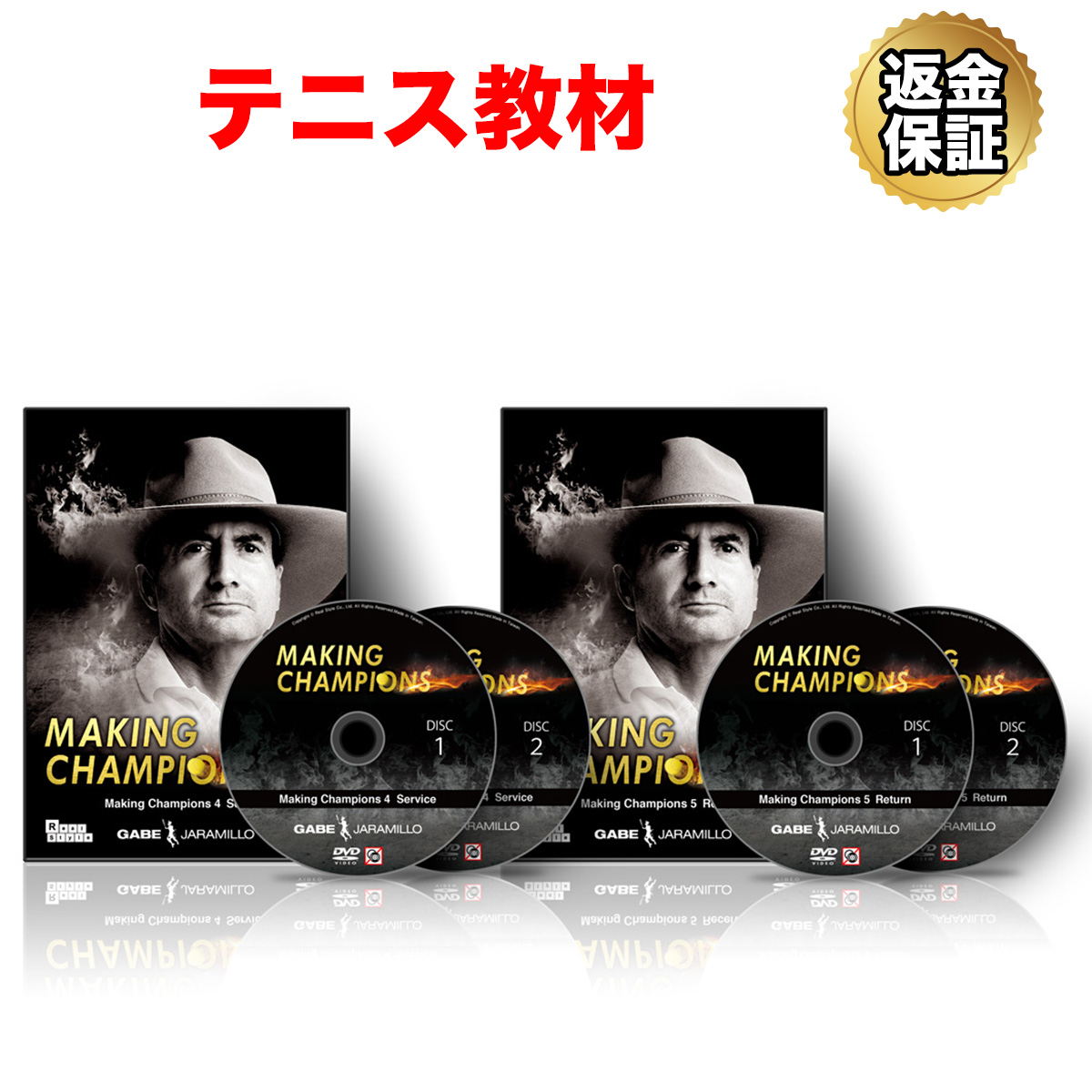 【テニス】Making Champions 4 Sarvice & 5 Receive